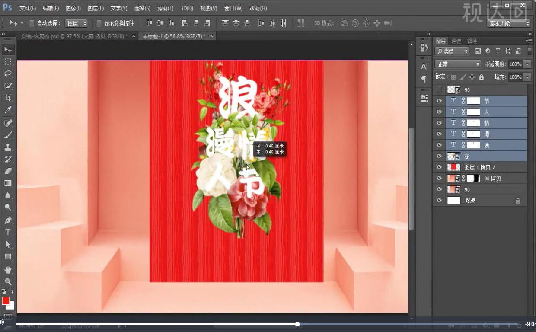 4用提供字体单独输入文字调整位置大小并导入花束素材调整位置大小,为文字创建图层蒙版用画笔擦拭融合,再合并为组.jpg