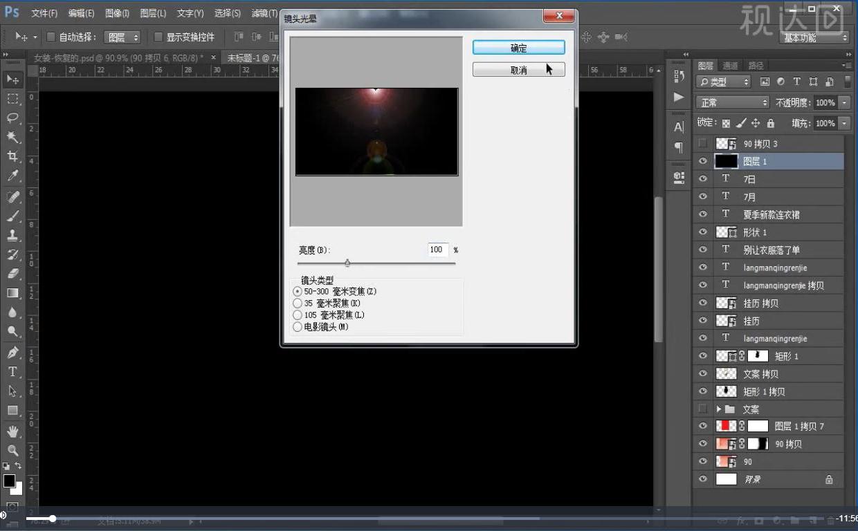 9新建图层填充黑色执行滤镜-渲染-镜头光晕,参数如图示,模式为滤色.jpg