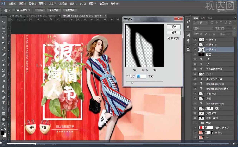 11按第8步方法制作阴影,参数如图示,不透明度为50%,用橡皮擦擦除多余地方.jpg
