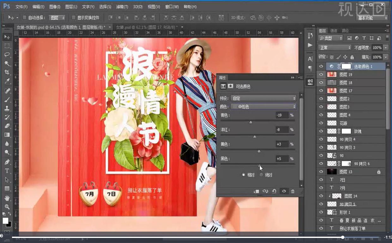 16再盖印图层添加可选颜色调整图层,参数如图示.jpg