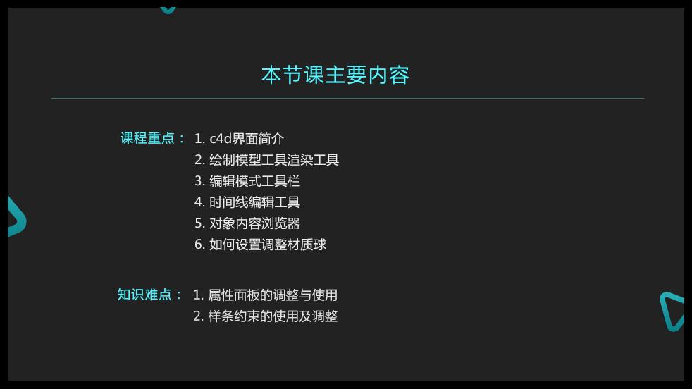 第一课 界面介绍与操作.jpg