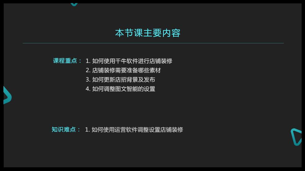 店铺装修基础之手机端首页店招.jpg