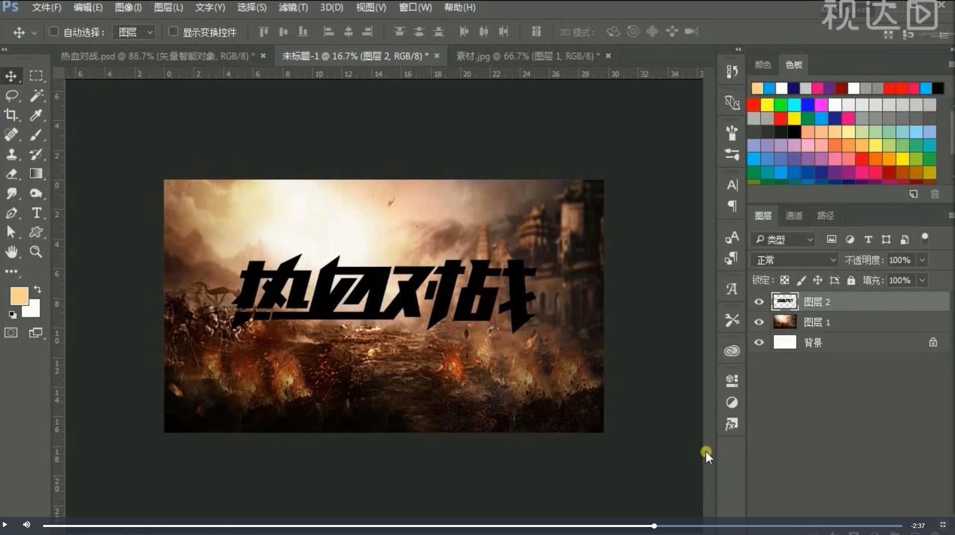 2.PS中导入背景图,把绘制好的字体复制进来,添加图层样式,完成。.jpg