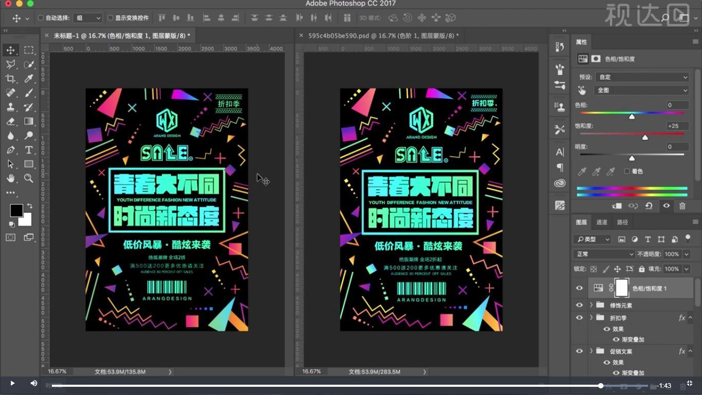 5用图示工具制造装饰性形状,再添加色相饱和度调整图层,参数如图示.jpg