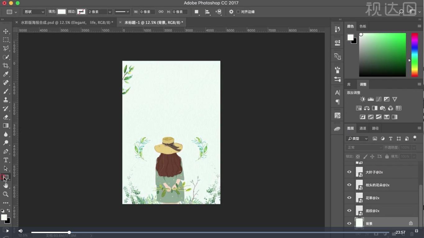 1新建A4文件并导入素材调整位置大小,效果如图示.jpg