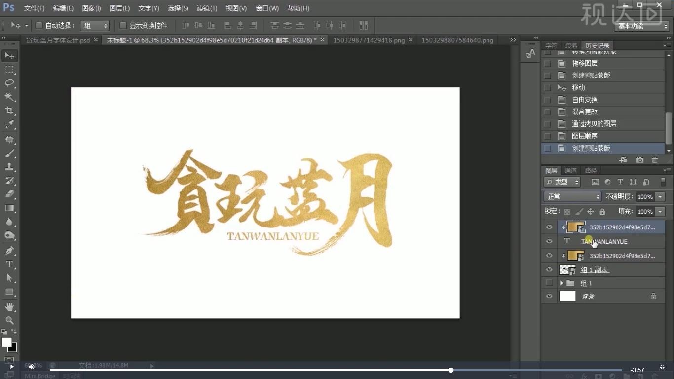 3.把中文文字图层编组,转化为智能对象,分别给文字置入纹理素材;中文文字纹理图层模式改为强光,在底下新建图层,剪贴蒙版,用画笔工具添加颜色;.jpg