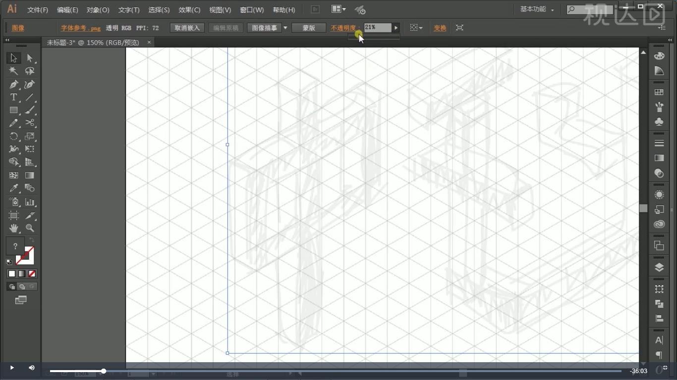 2.调整线框颜色,导入文字草稿,对着参考线绘制基础字体;用钢笔工具描边绘制出字体;.jpg