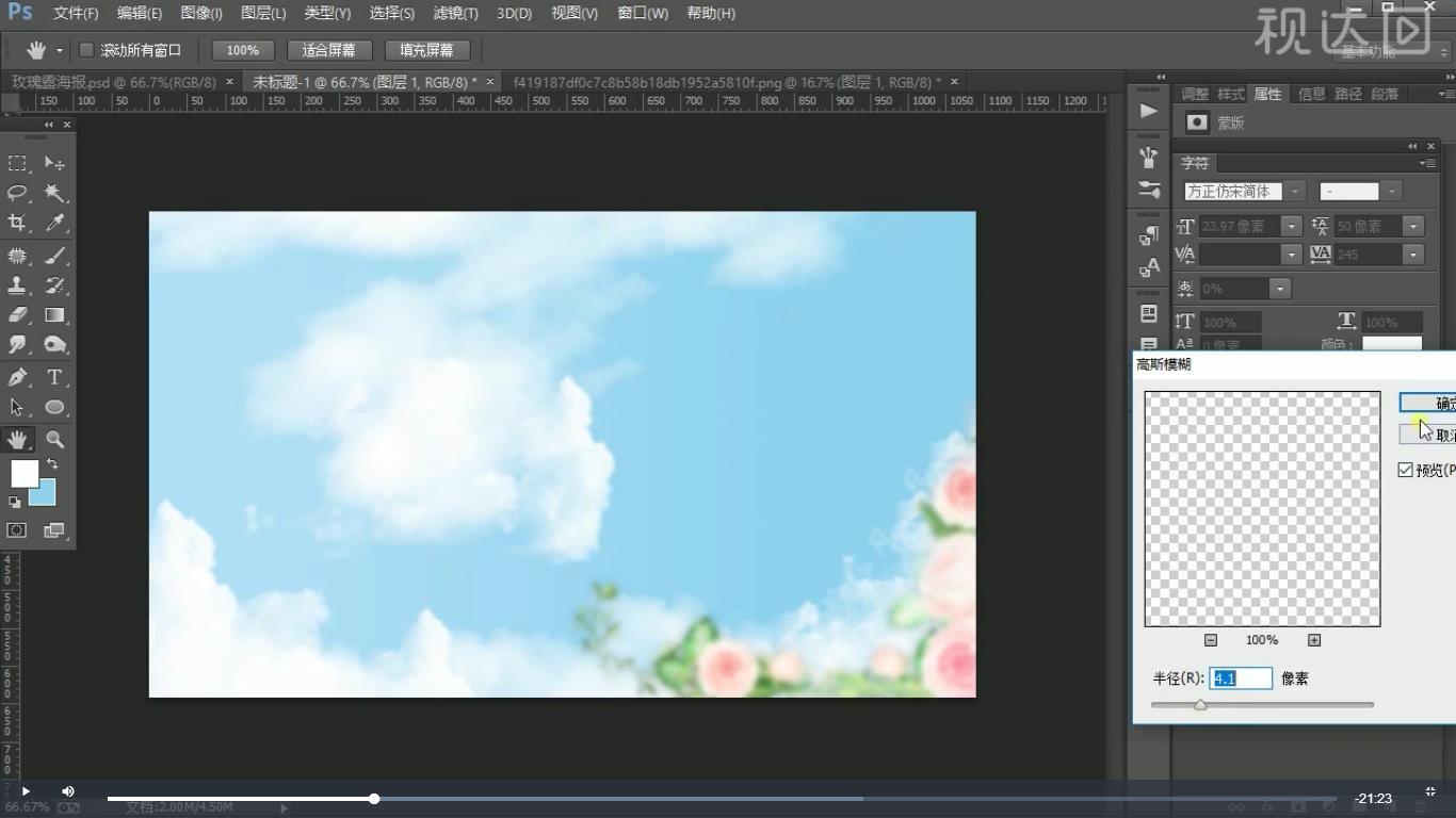 2.导入玫瑰花边框素材,添加蒙版擦掉部分,高斯模糊;复制,移到对应位置做装饰;.jpg