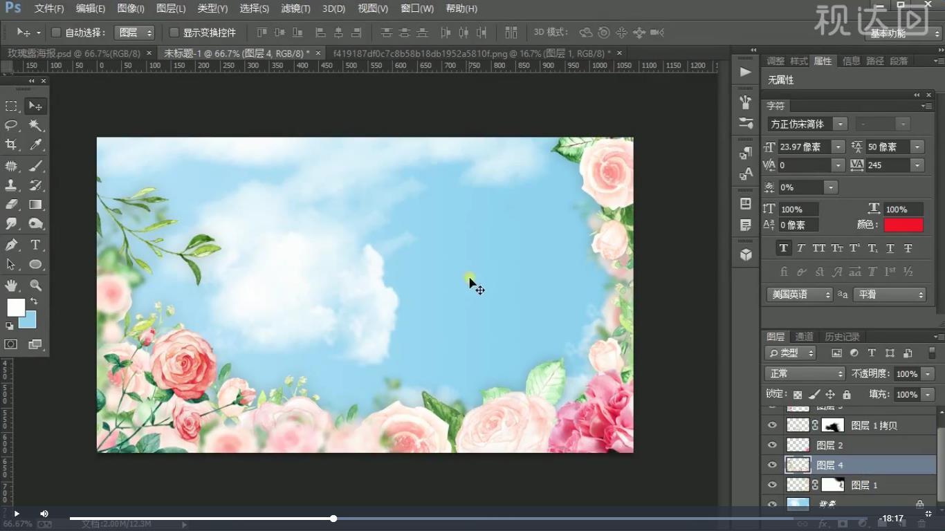 3.添加其他花朵素材,对应图层进行高斯模糊;合并高斯模糊的图层,整体调整位置,再用云朵笔刷渲染背景;.jpg