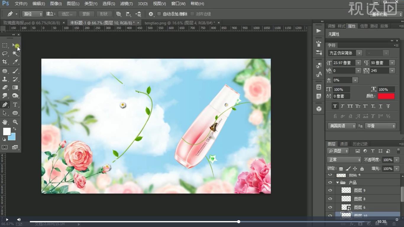 4.添加产品素材,装饰素材;装饰素材添加投影图层样式;.jpg