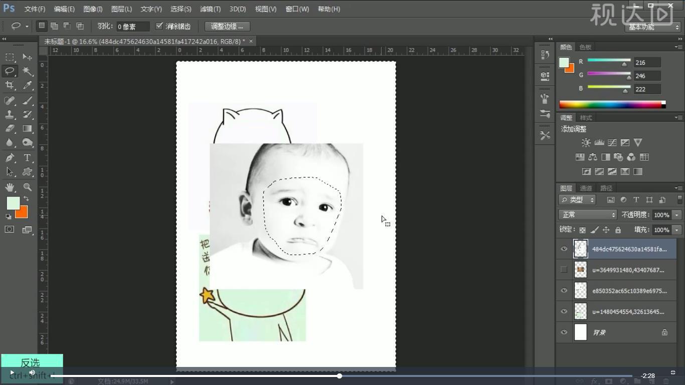 3.框选人物脸部,反选删掉多余部分,移动到合适位置,添加蒙版,擦掉多余部分;.jpg