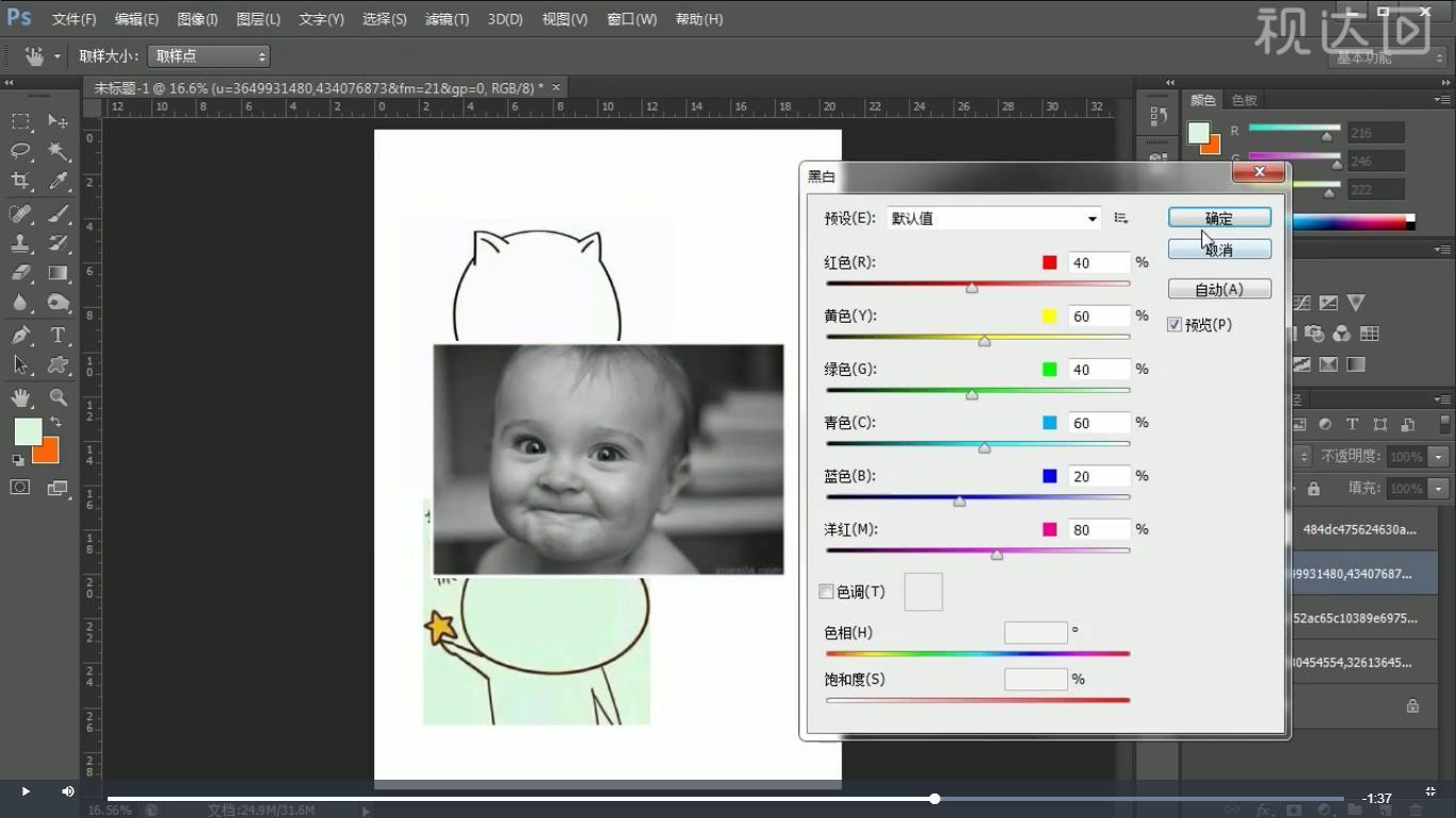 4.同样的方法制作第二个表情,模式改为正片叠底,完成。.jpg