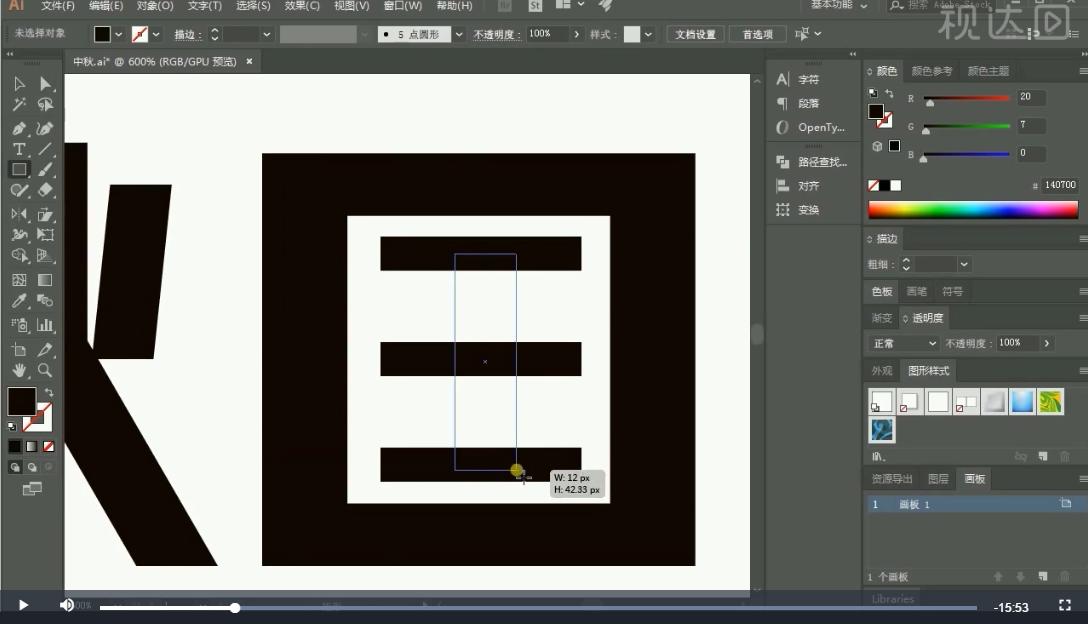 AI+PS房屋活动中秋经典宣传制作海报设计字体国庆设计图图片