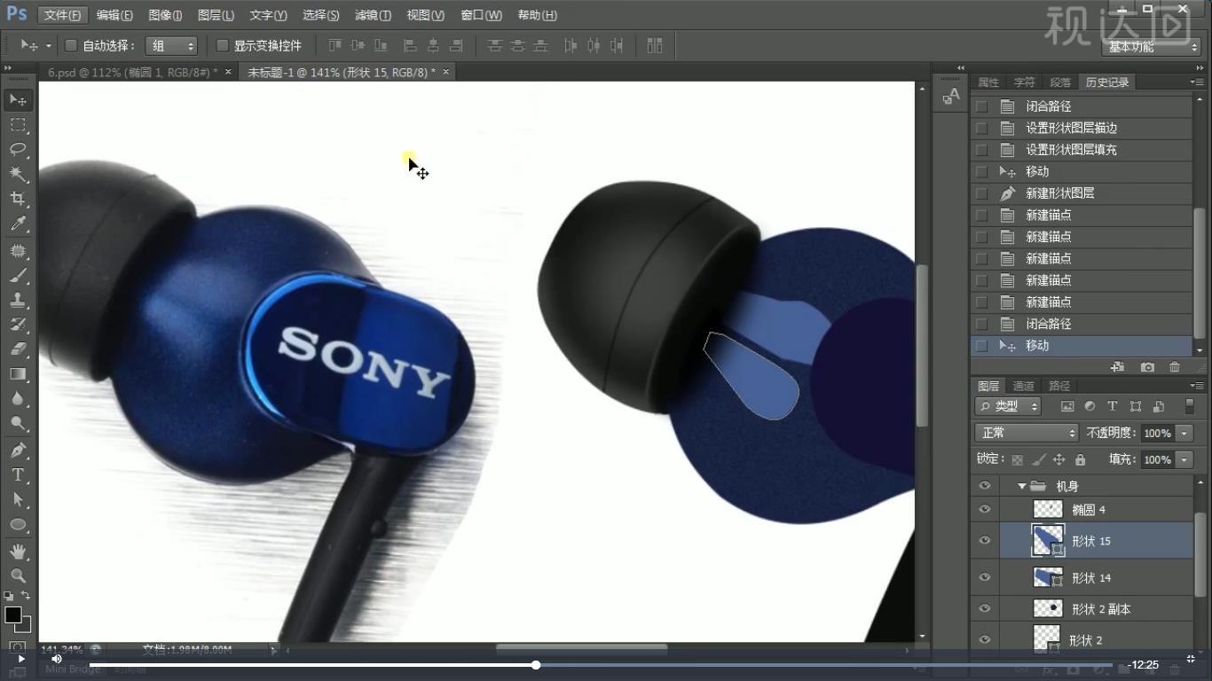 6.钢笔工具抠出高光形状,高斯模糊;复制一层,添加颜色叠加,添加蒙版,擦掉部分;另一个高光用同样的方法绘制好;.jpg