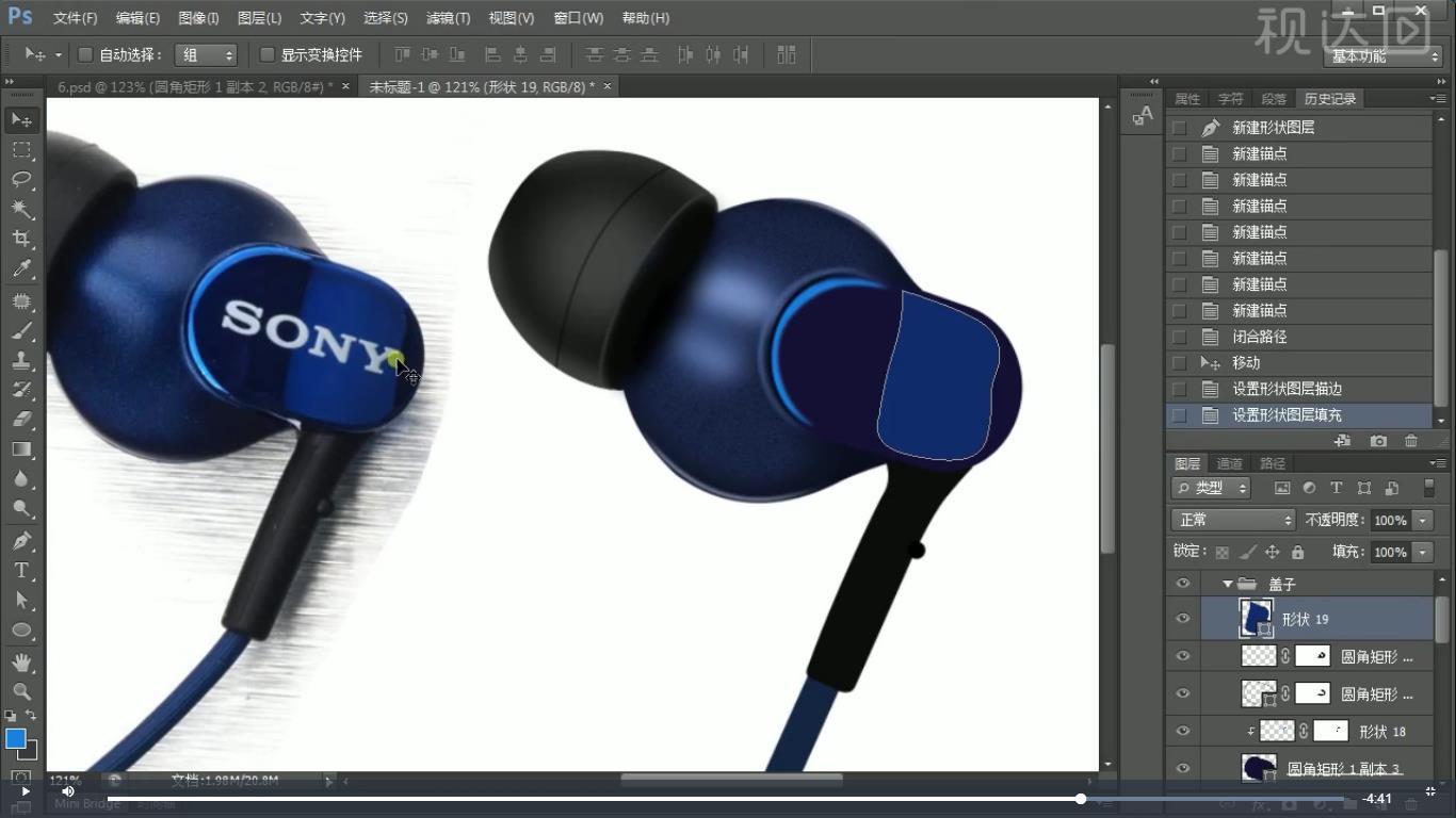 11.钢笔抠出高光,填充蓝色,新建图层,剪贴蒙版,用浅色刷一层;.jpg
