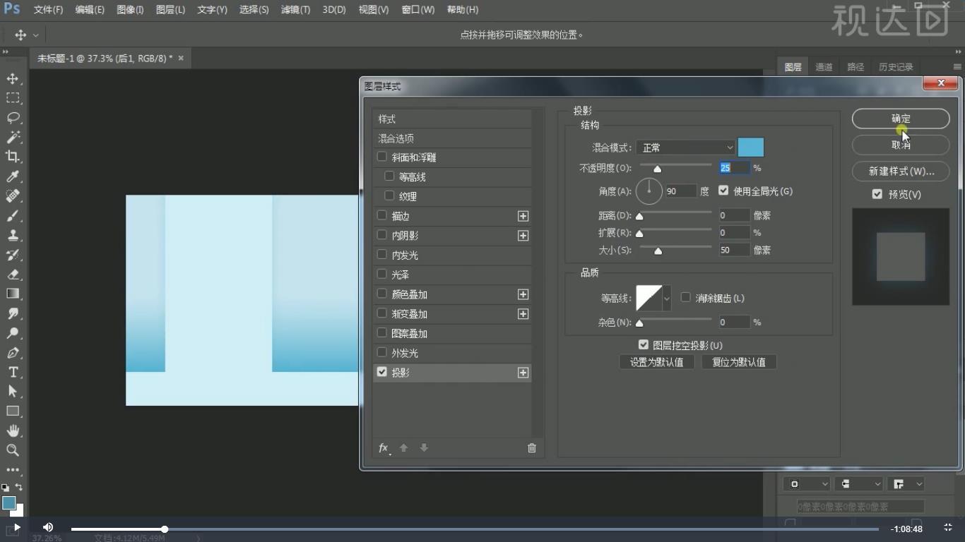 3.后1添加投影图层样式;.jpg