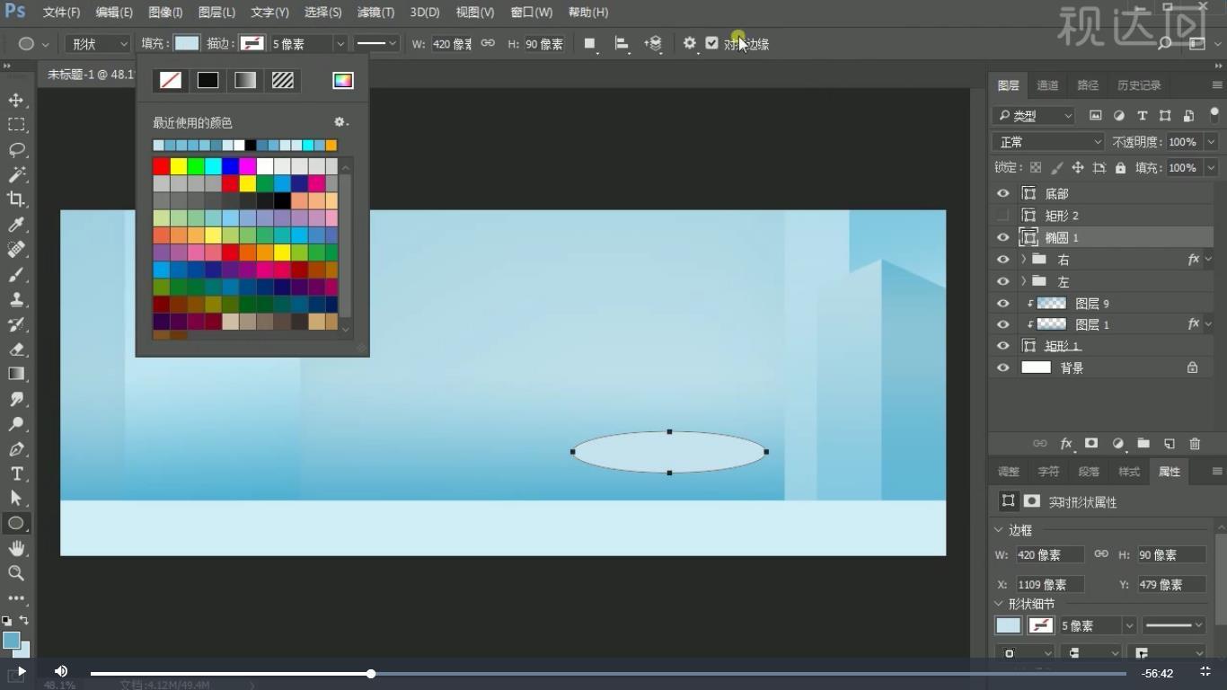 9.用椭圆工具、矩形工具绘制圆柱体,.jpg