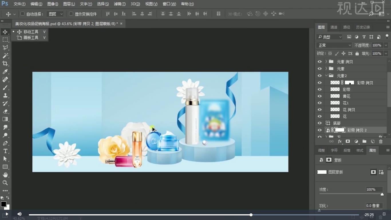 12.复制一个圆柱体放置左边,缩小;添加产品素材与装饰素材,摆放位置;输入文案;.jpg