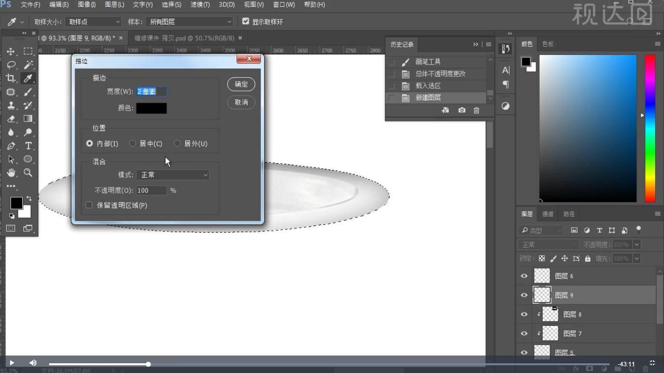 3新建剪切图层,载入选区执行描边,再执行滤镜-模糊-高斯模糊,参数如图示,选择低不透明度的橡皮擦擦拭,降低不透明度,效果如图示.jpg