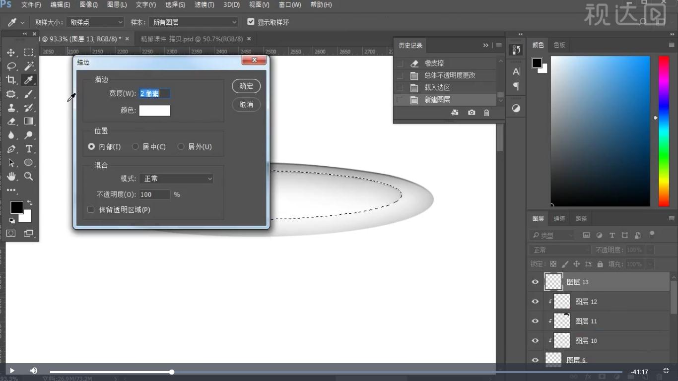 5再按第3步制作,参数如图示,复制一层,再调整描边位置,效果如图示.jpg