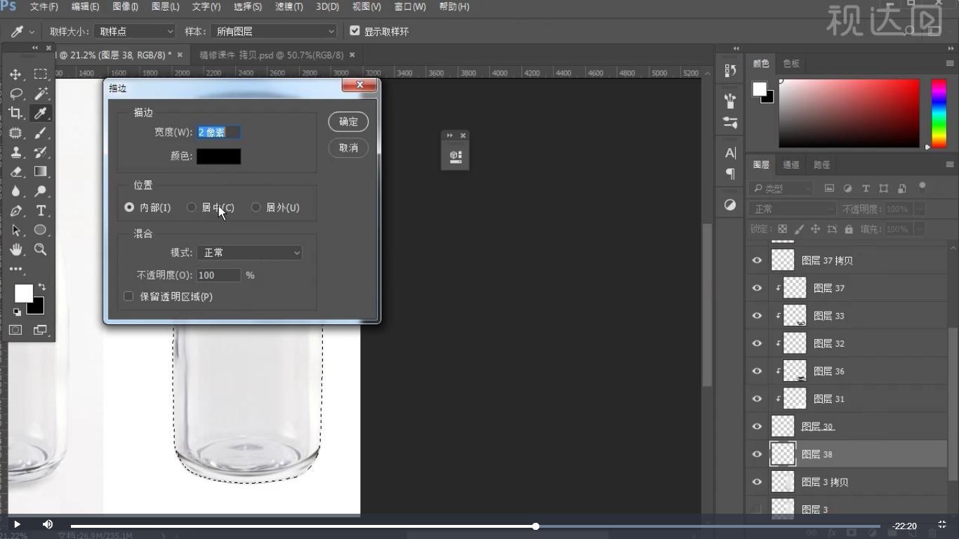 17选择瓶子并复制,载入选区并细节图层,执行描边,再执行高斯模糊,参数如图示,再按第7-10步方法制作瓶身,效果如图示.jpg