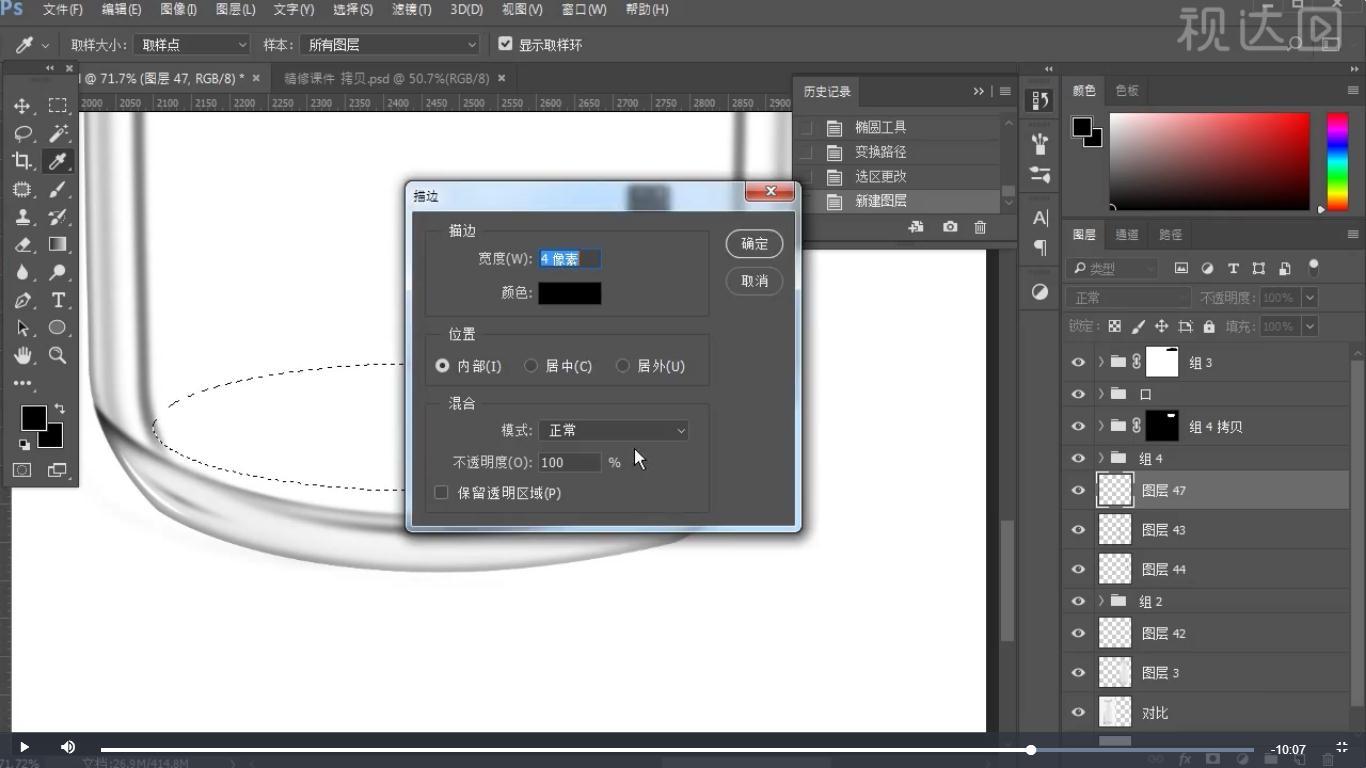 22新建图层用椭圆工具制作选区执行描边高斯模糊,参数如图示.jpg
