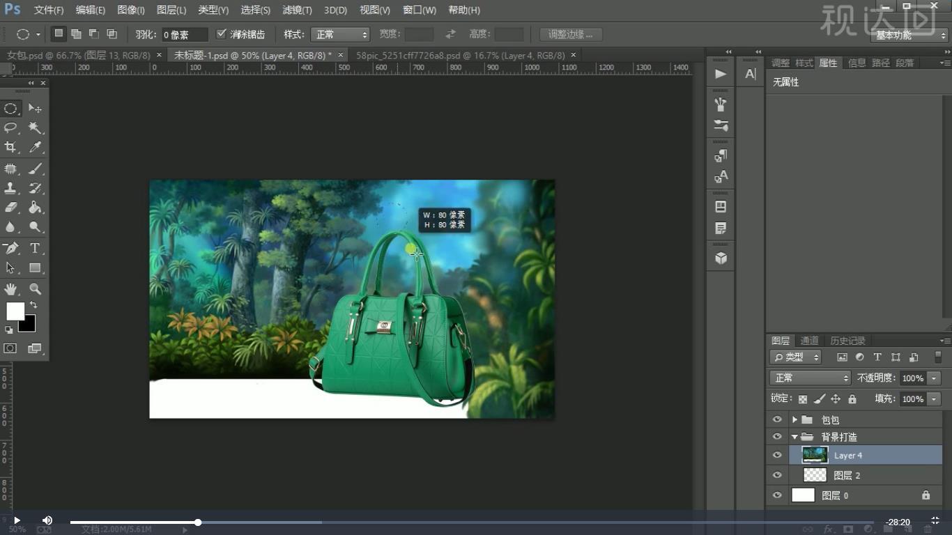 1.新建画布,导入背景与抠好的包包;.jpg
