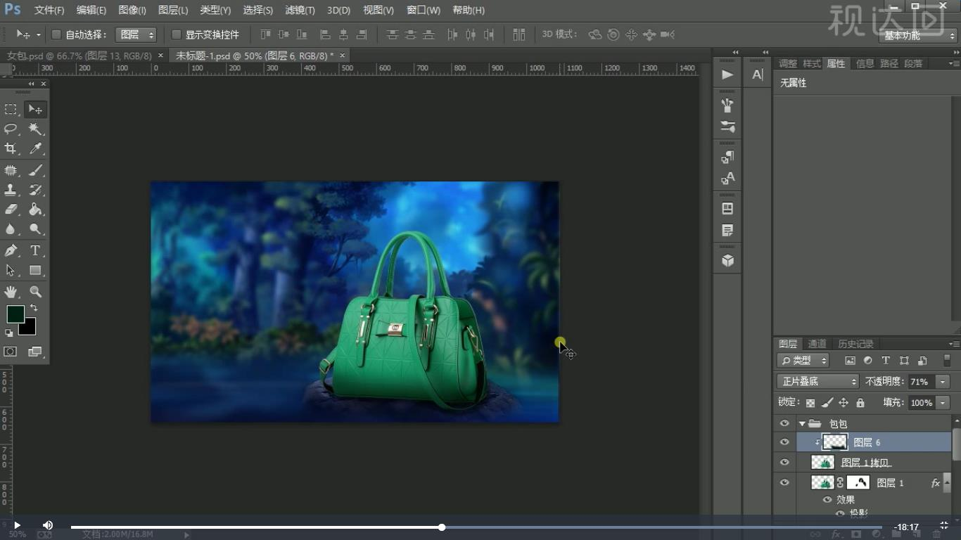 6.新建剪贴蒙版图层,用深色画笔添加包包的暗部;.jpg