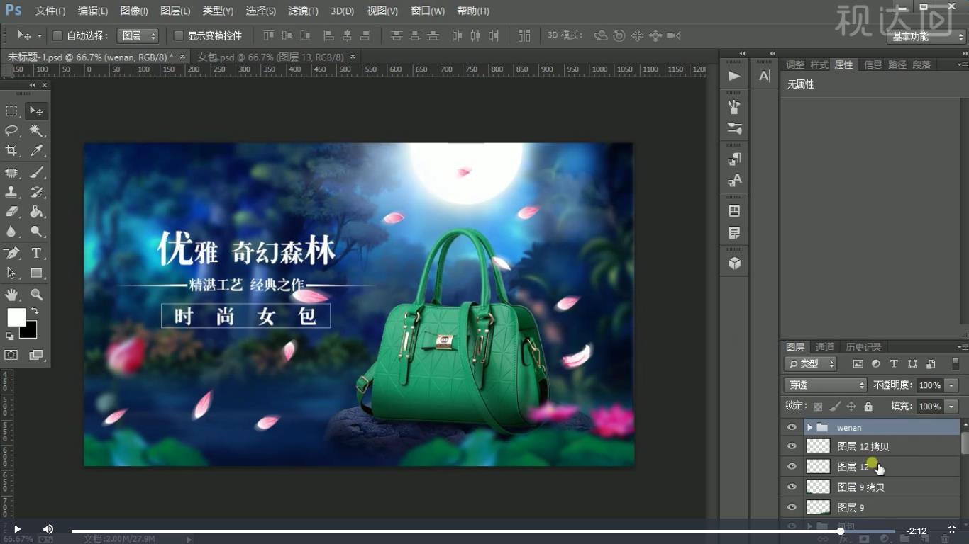 9.输入文字排版,摆放素材,盖印图层,调整色调,完成。.jpg