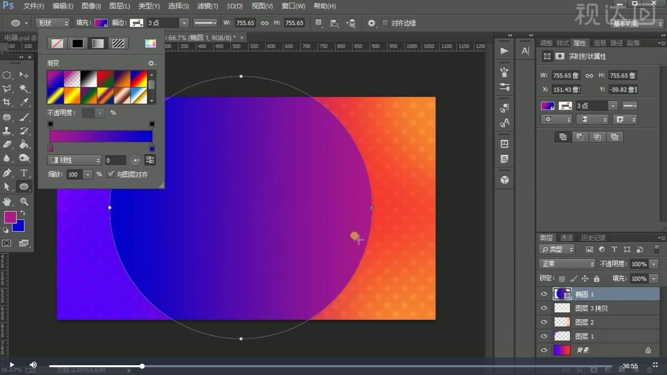3.新建圆,填充渐变;复制一层,缩小;继续复制,缩小,调整颜色,不透明度;复制一层圆点,放到对应图层上,剪贴蒙版;.jpg