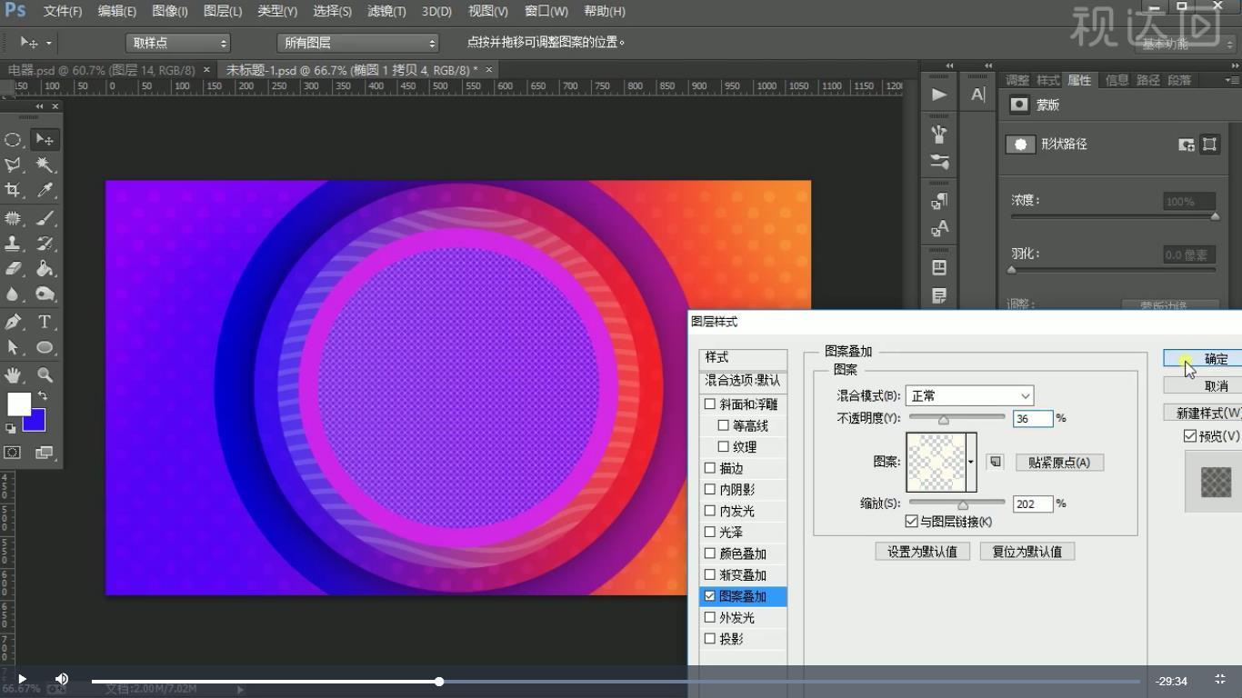6.对顶层椭圆添加图案叠加;.jpg