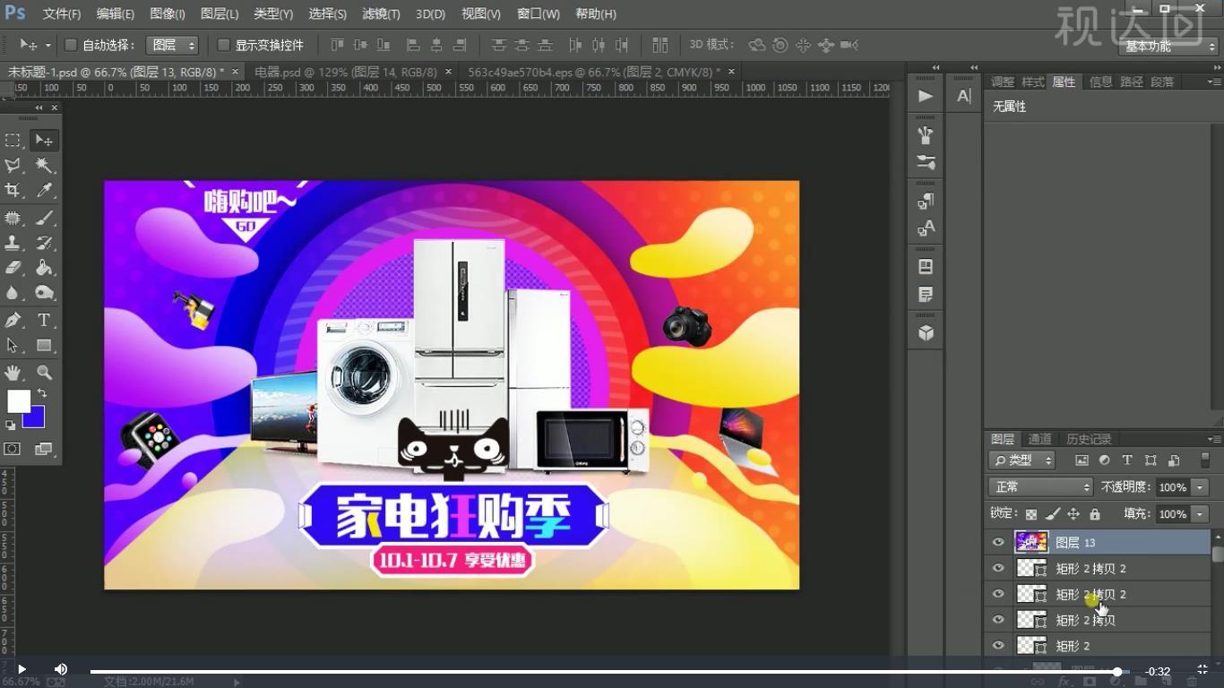10.放入其他产品素材,输入文案,排版,盖印图层,调整色彩平衡,完成。.jpg