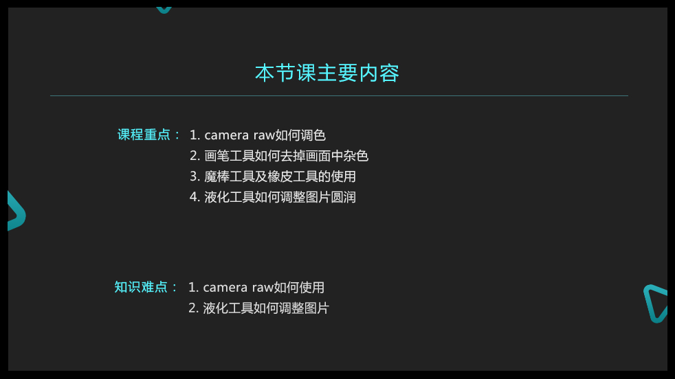 PS高速摄影修图教程.jpg