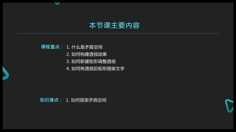 PS刷新视界 纪念碑谷字体设计.jpg