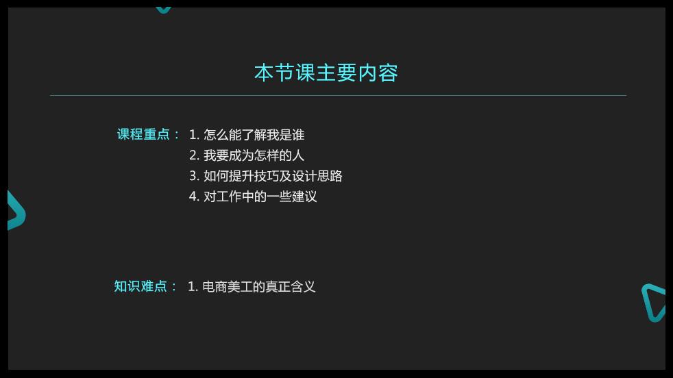 电商设计师的职业规划.jpg