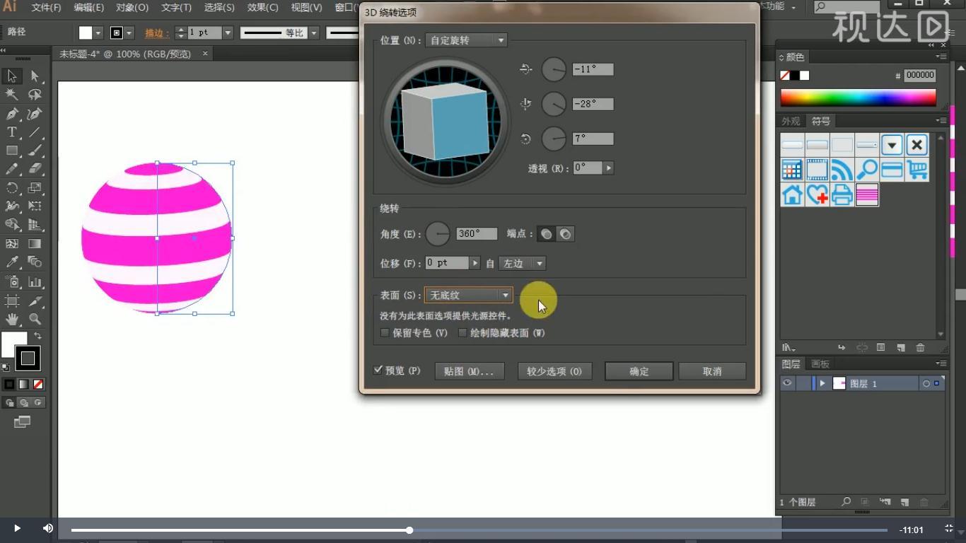 4选择半圆,执行效果-3D-绕转,参数如图示.jpg