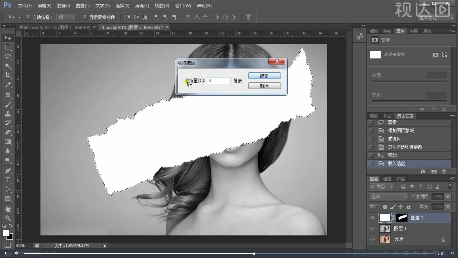 4.载入图层选区,收缩4像素,新建图层,填充黑色;.jpg