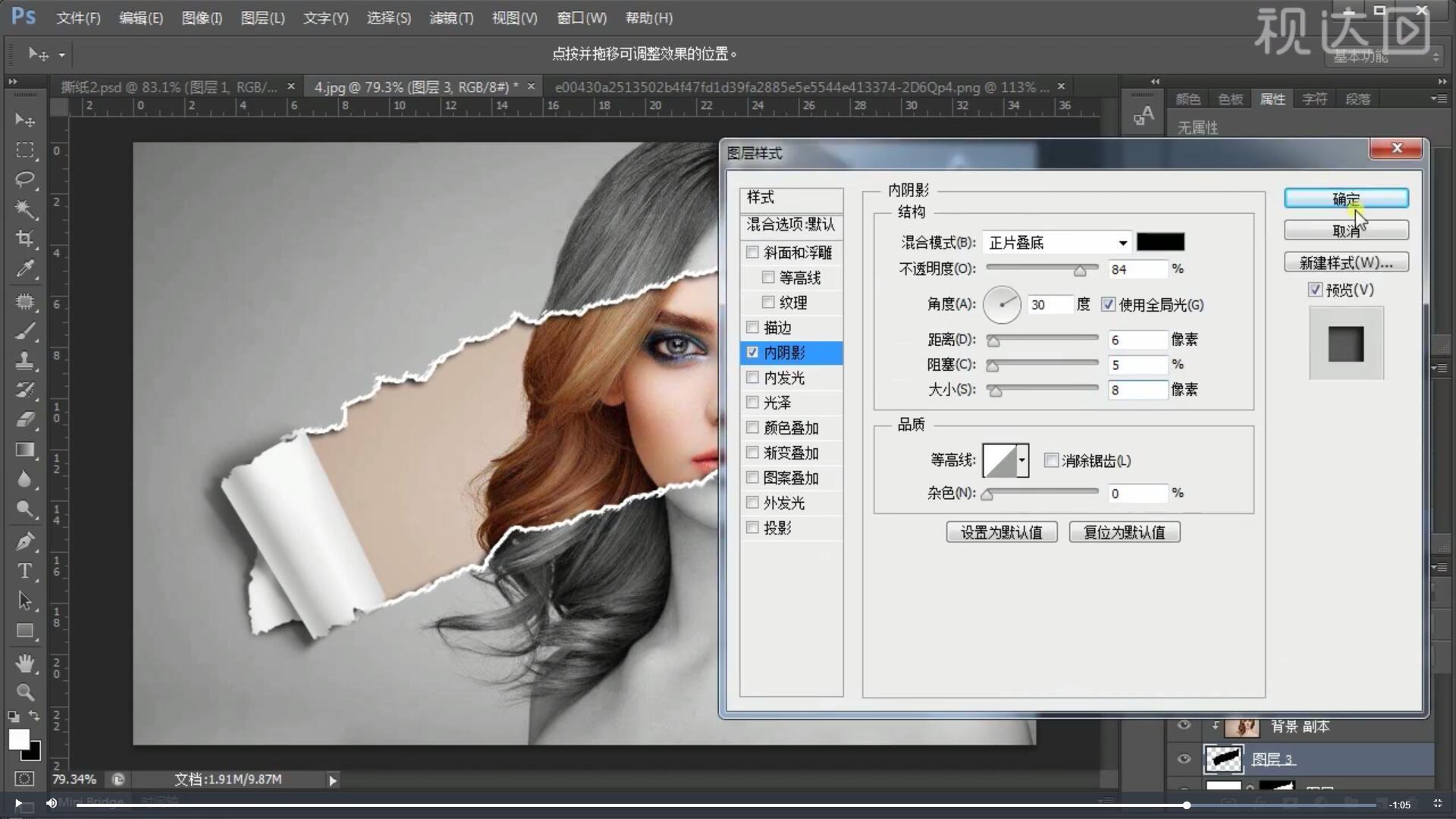 6.撕纸图层添加内阴影图层样式;新建图层,用黑色画笔添加阴影,调整不透明度,完成。.jpg