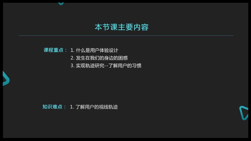 第一节 用户体验篇.jpg