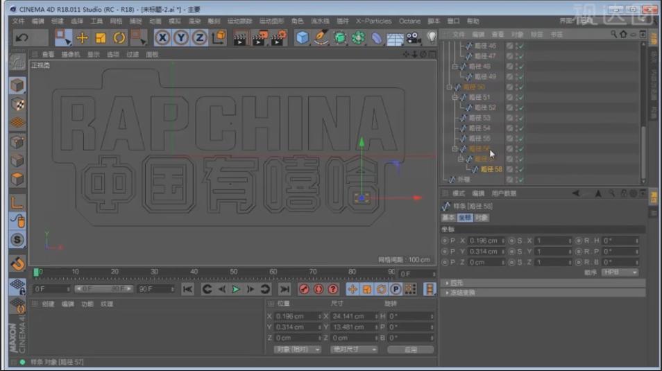 AI+C4D+PS贵州有信息嘻哈设计中国ui招聘设计字体图片