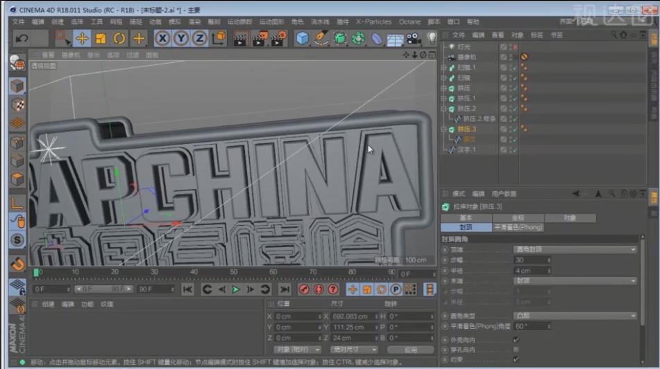 AI+C4D+PS欧洲有嘻哈鼻祖v嘻哈中国建筑设计的字体图片