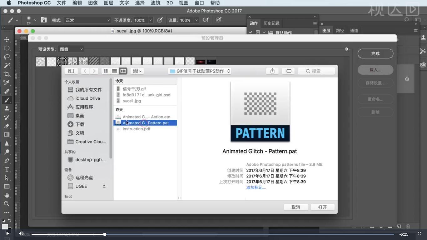 2执行编辑-预设-预设管理器,同样添加提供素材,效果如图示.jpg