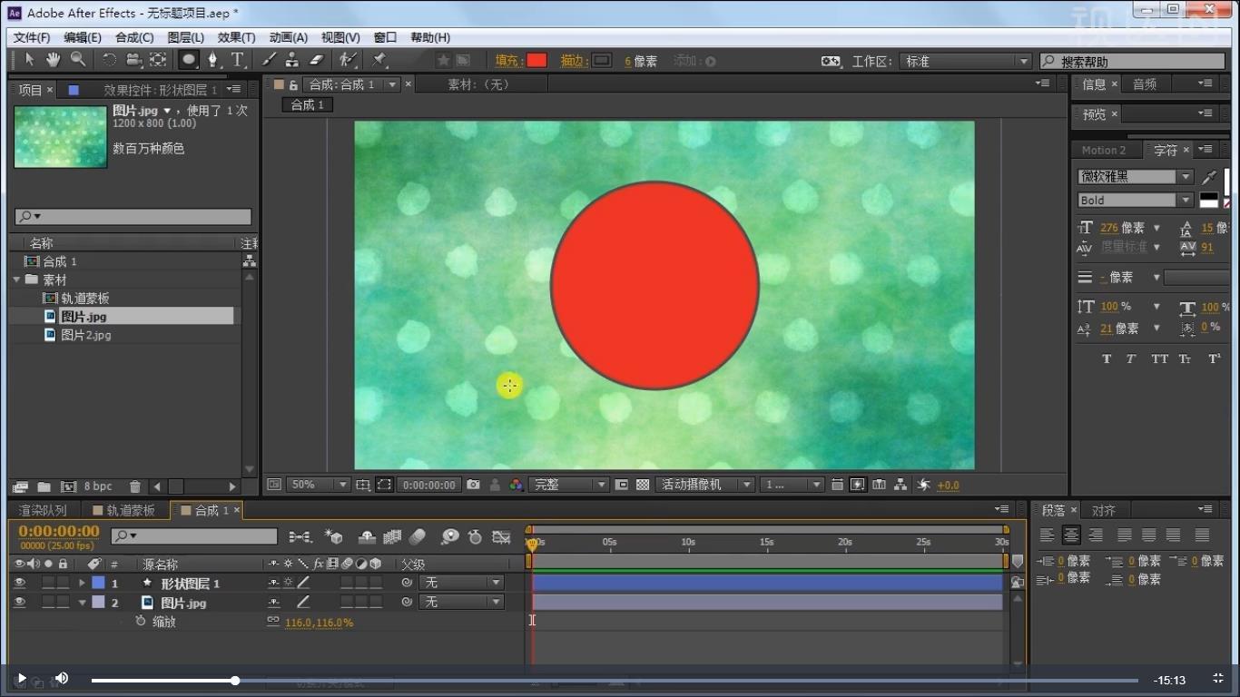 2.新建圆,切换开关模式,打开轨道蒙版,点击进入对应属性蒙版,添加纯色背景;.jpg