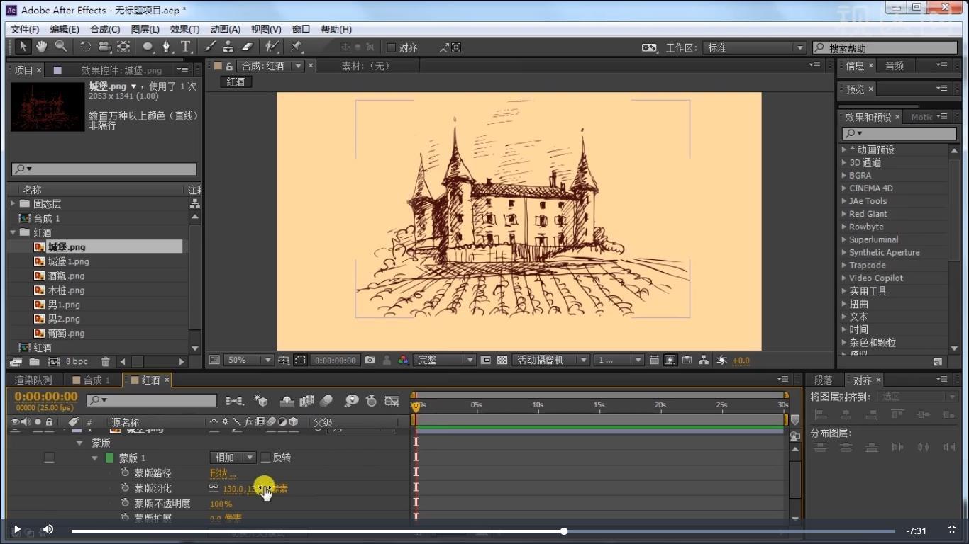 6.拖入城堡素材,用钢笔工具新建蒙版,点击关键帧,调整时间轴,调整属性参数,做出动画;不同时间设置关键帧,参数如图示;.jpg