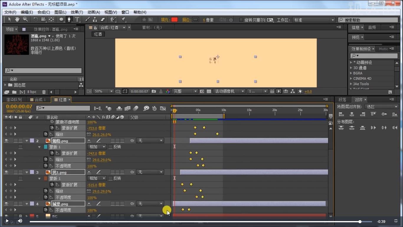 8.调整结束点,选中全部关键帧,F9执行缓动,完成。.jpg