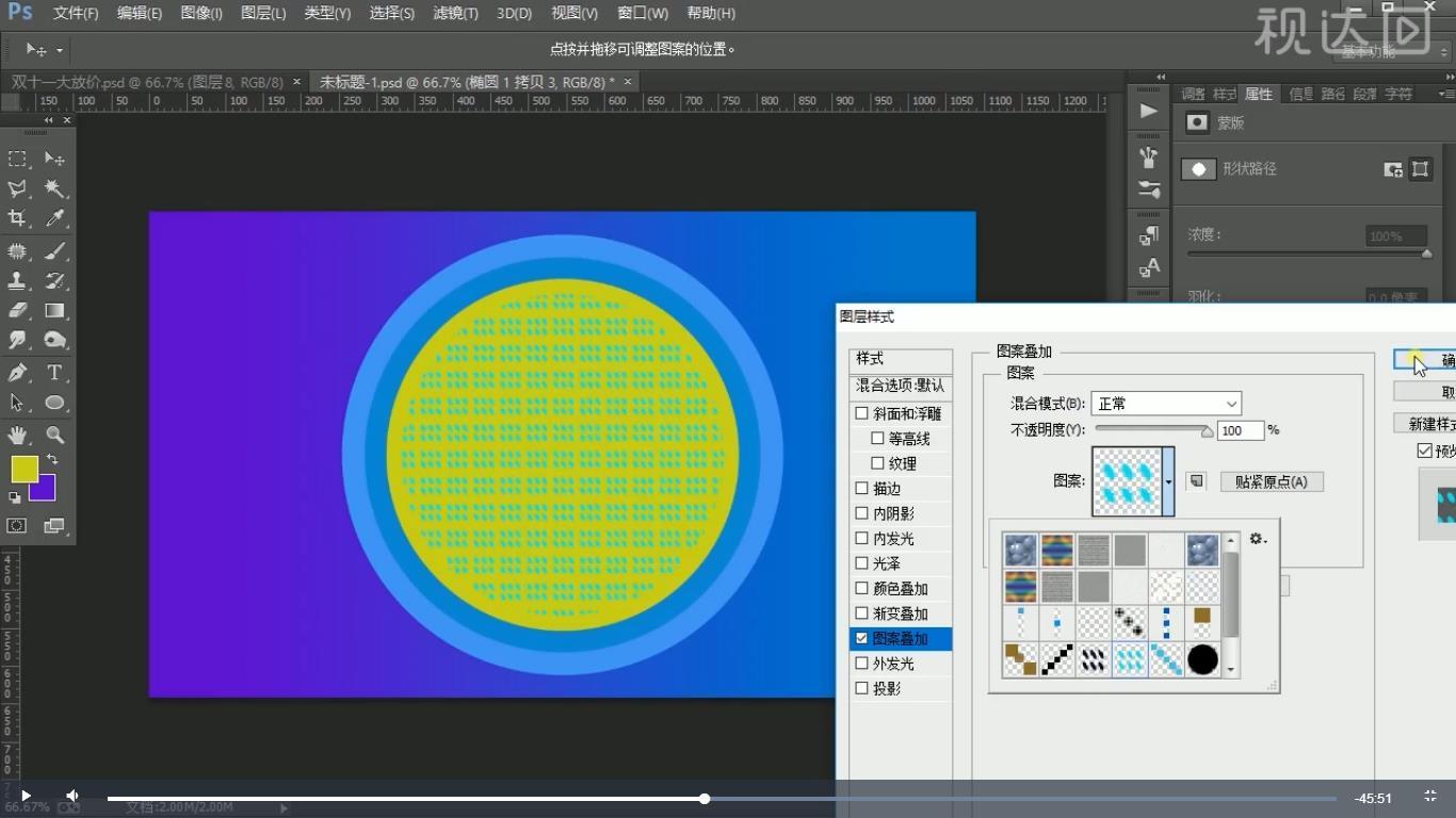 3.椭圆工具绘制圆,并分别复制,Ctrl+T缩小,对应图层进行图案叠加并修改填充颜色;.jpg