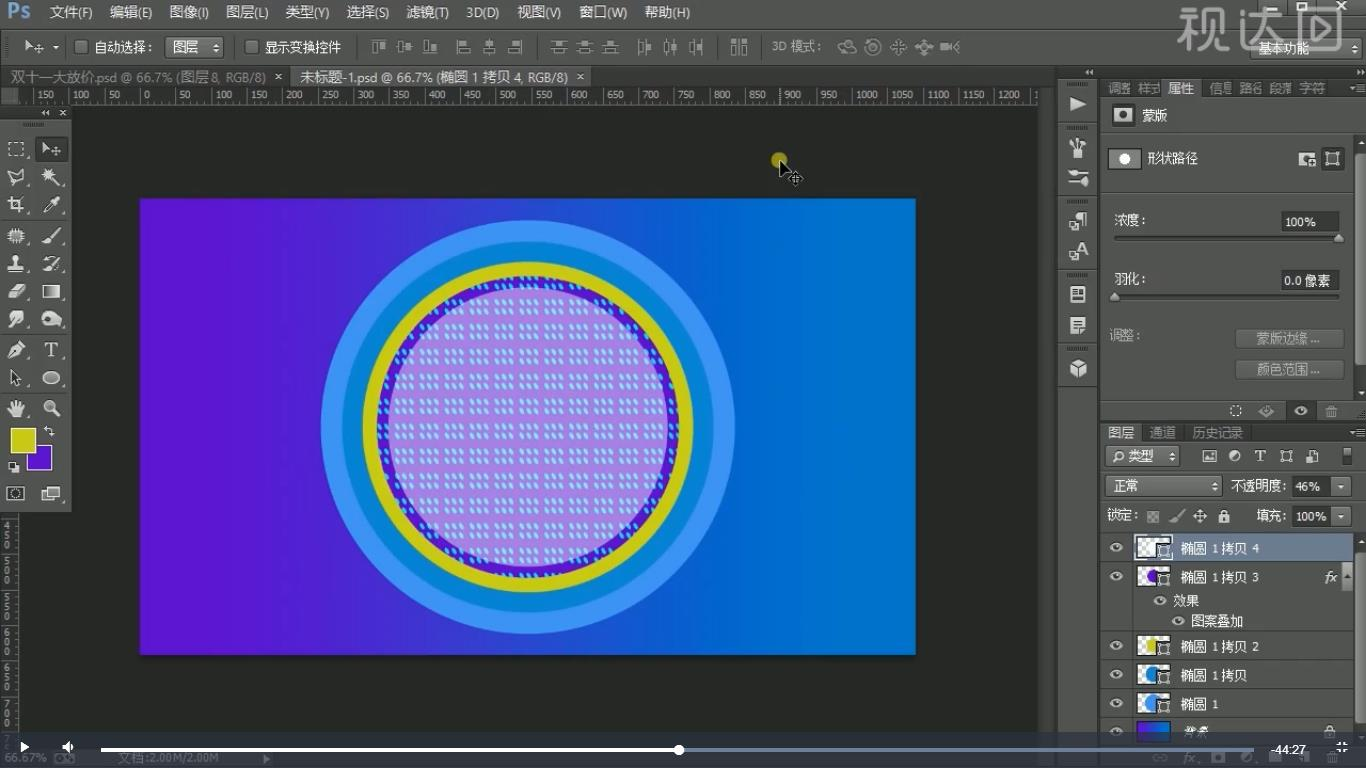 4.再次复制一个圆,缩小,放置最中间,调整不透明度为46%;.jpg