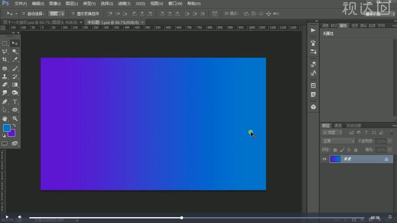 2.确定整体颜色,渐变工具填充背景颜色;.jpg