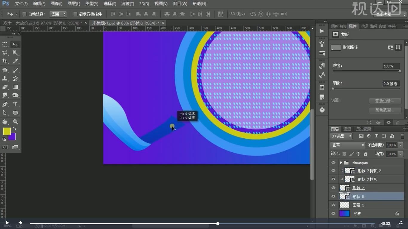6.继续绘制暗部装饰形状,分别新建剪贴蒙版图层,用深色与浅色画笔画两边暗部与中间的高光;.jpg