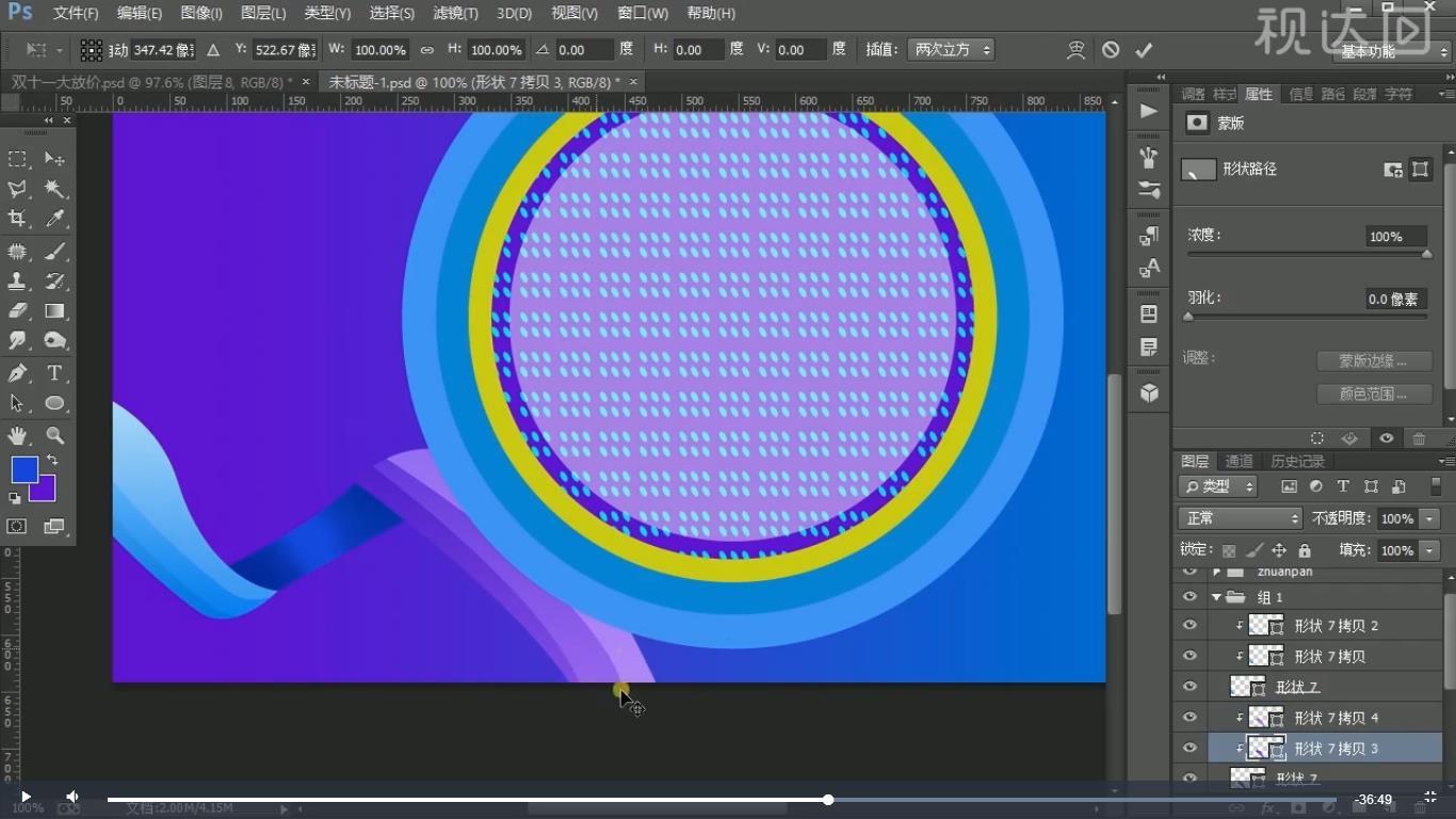 7.用同样的方法绘制其他的形状,并衔接在一起;复制一层,水平翻转放置右边;用椭圆工具描边填充绘制完完整的线条连接;.jpg